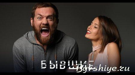 Яна и Илья из сериала Бывшие