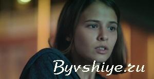 Яна из сериала Бывшие - Любовь Аксенова